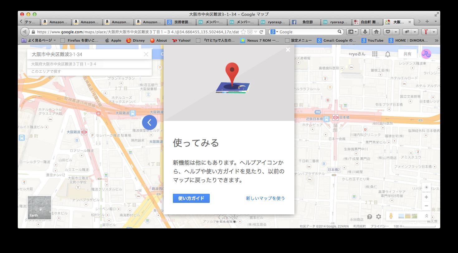 スクリーンショット 2014-03-06 22.44.23