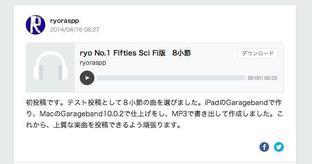 ryo No.1 Fifties Sci Fi版 8小節