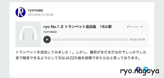 ryo No.1-2 トランペット追加版 16小節