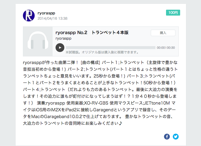 ryoraspp No.2 トランペット4本版