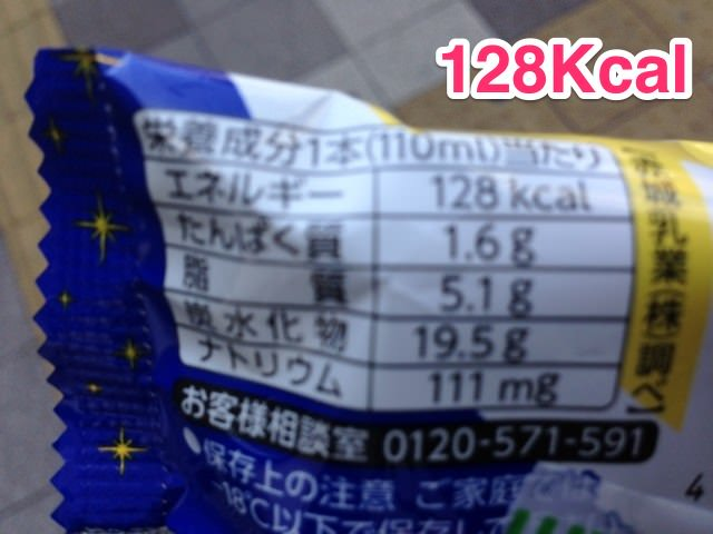 128kcal