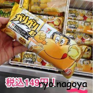 アイスにシュークリーム!?!? セブンイレブン限定!スイーツなガリガリ君 ミルクたっぷりとろりんシュー味!!!