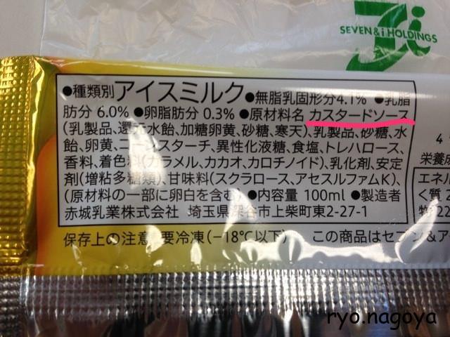 カスタードソース スイーツなガリガリ君 ミルクたっぷりとろりんシュー味