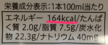 164kcal スイーツなガリガリ君 ミルクたっぷりとろりんシュー味