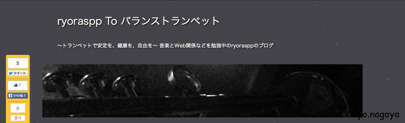 ブログタイトル変更しました! 今日から「ryoraspp To バランストランペット」になります!
