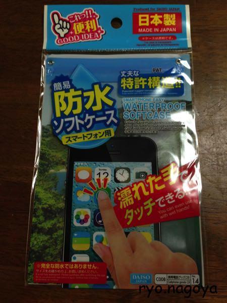 簡易防水ソフトケース スマートフォン用