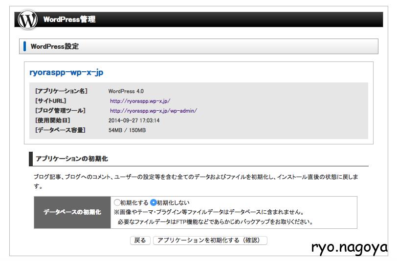 スクリーンショット 2014-10-07 16.53.57