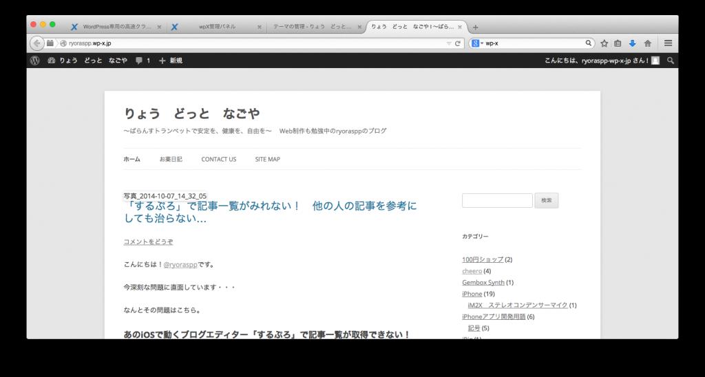 スクリーンショット 2014-10-07 16.55.24