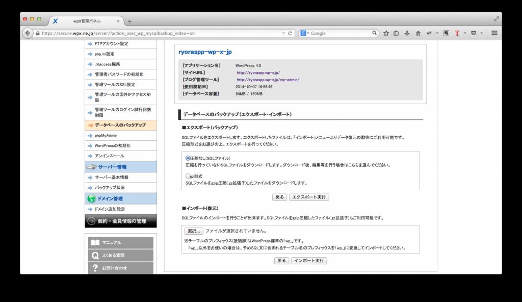 スクリーンショット 2014-10-09 18.46.31