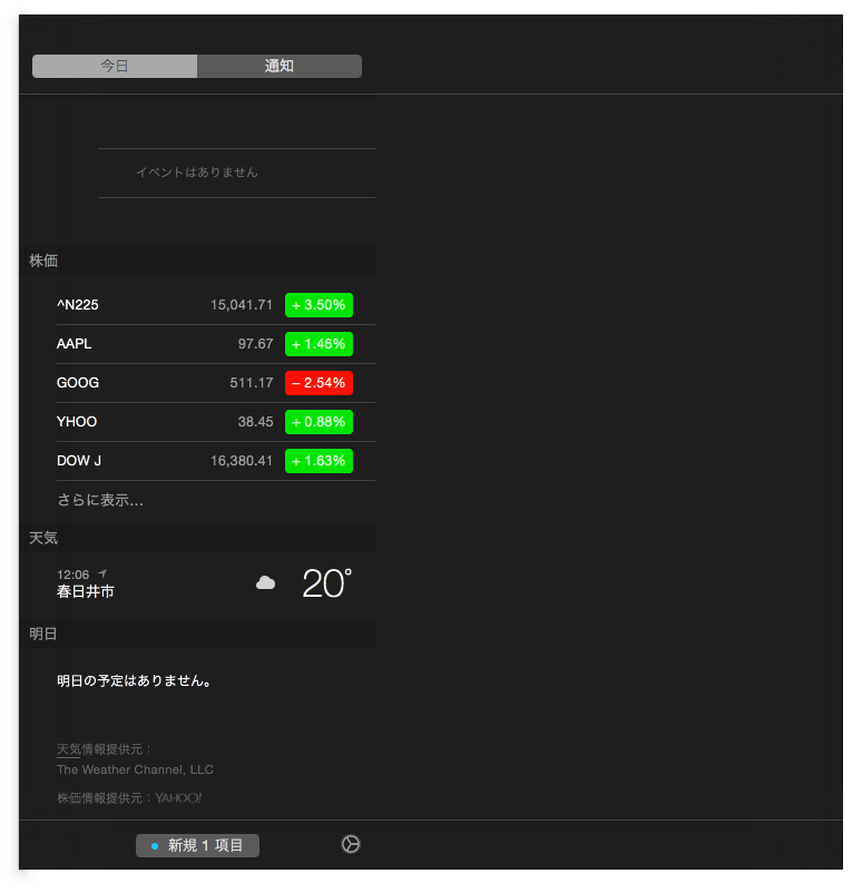 スクリーンショット 2014-10-20 13.05.56