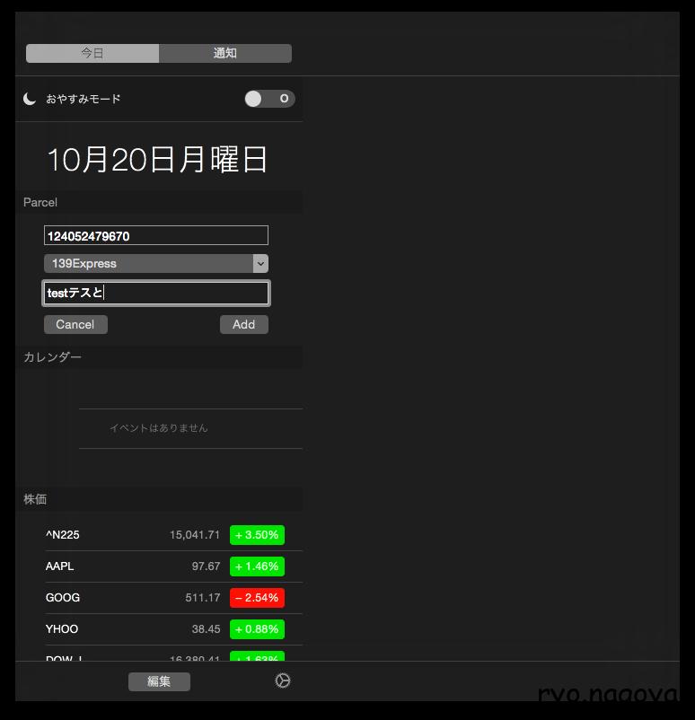 スクリーンショット 2014-10-20 13.06.35