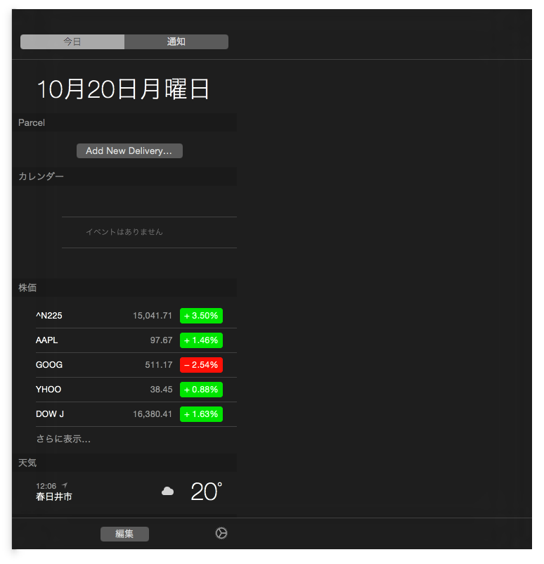 スクリーンショット 2014-10-20 13.07.04