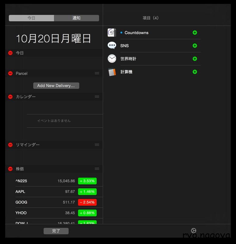 スクリーンショット 2014-10-20 13.41.04