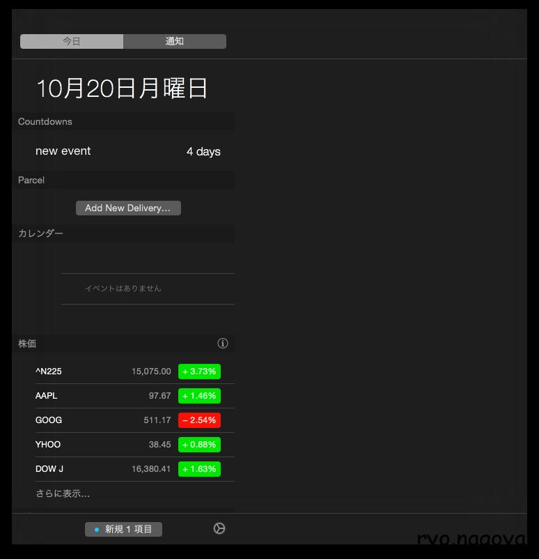 スクリーンショット 2014-10-20 13.44.04
