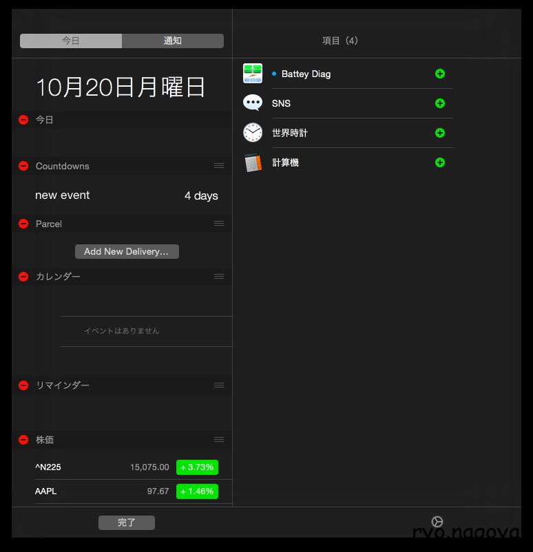 スクリーンショット 2014-10-20 13.44.08