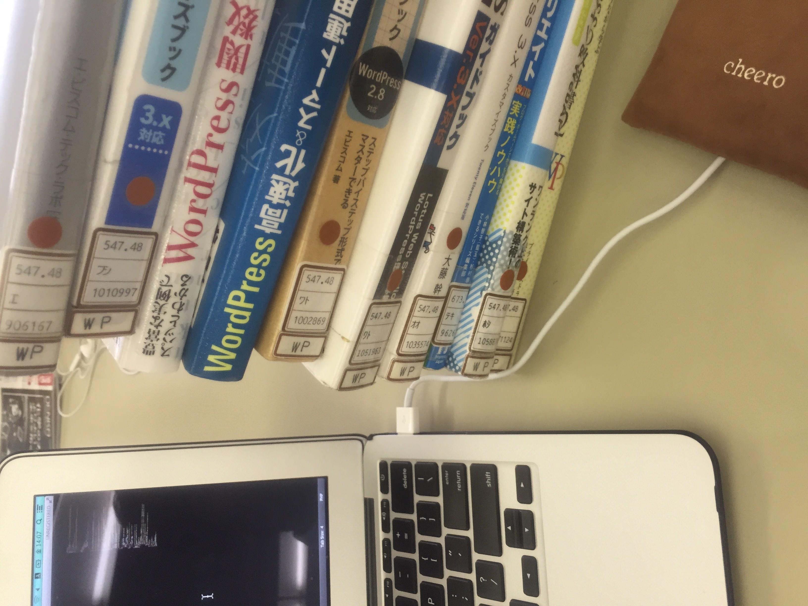 今日は愛知県図書館で「WordPress」の本を漁っていくよ