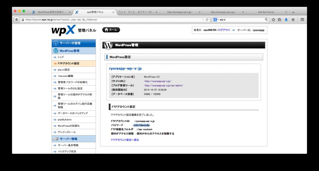 データベースのインポート画面