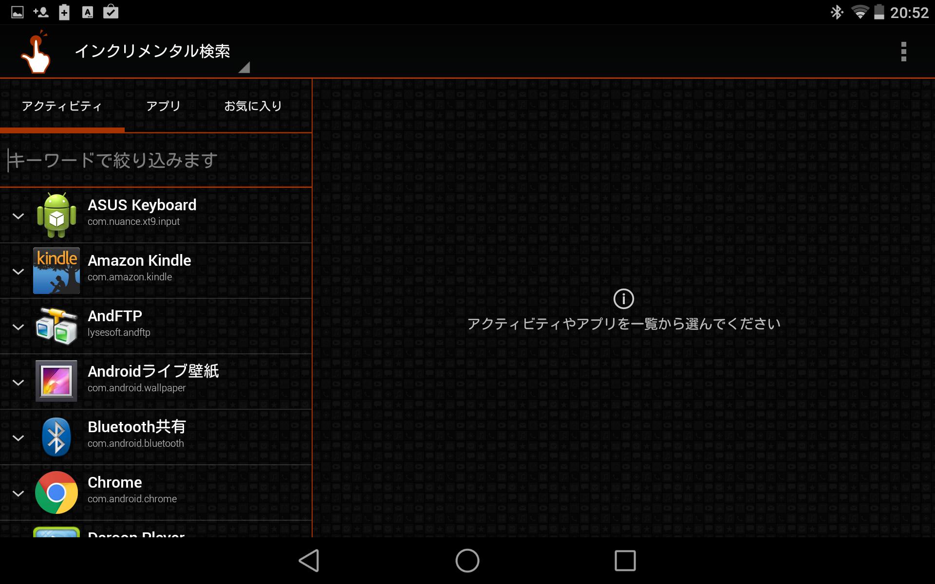 まだ記事作成中 Nexus7 13 を キーボードだけで使えるようにしてみる 合同会社りょう