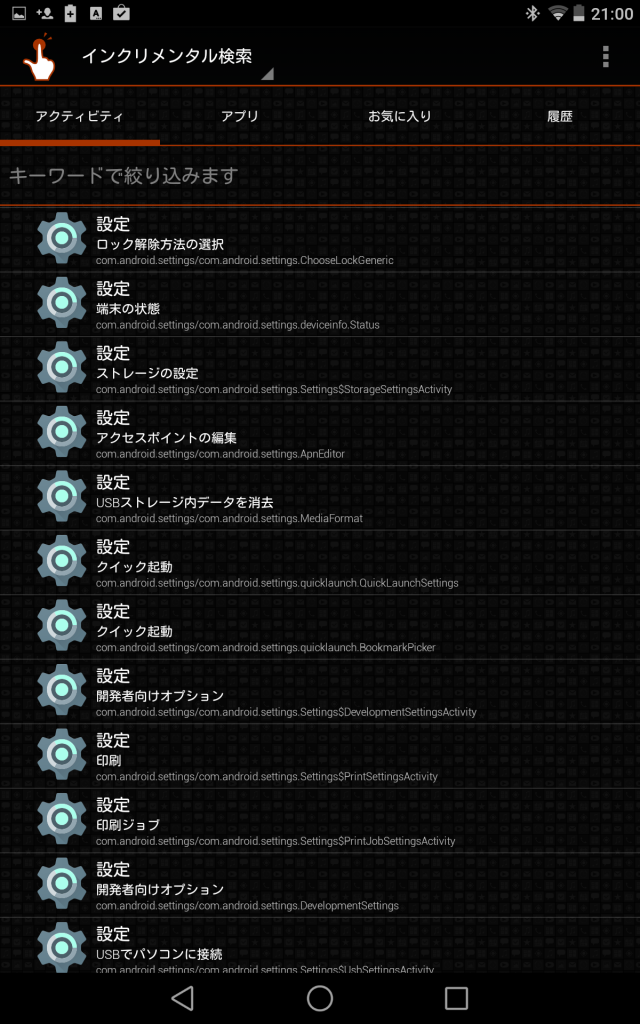 Screenshot_2014-10-19-21-00-49