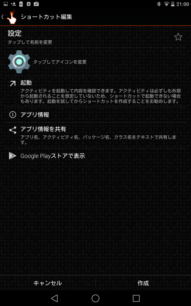 Screenshot_2014-10-19-21-00-53
