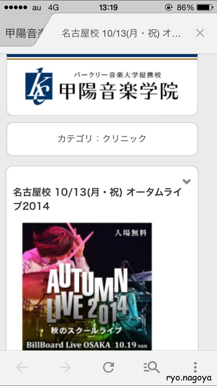 [後ほど感想を追記]甲陽音楽学院 オータムライブ2014  in Blue Note Nagoya  を聴きに行きました。