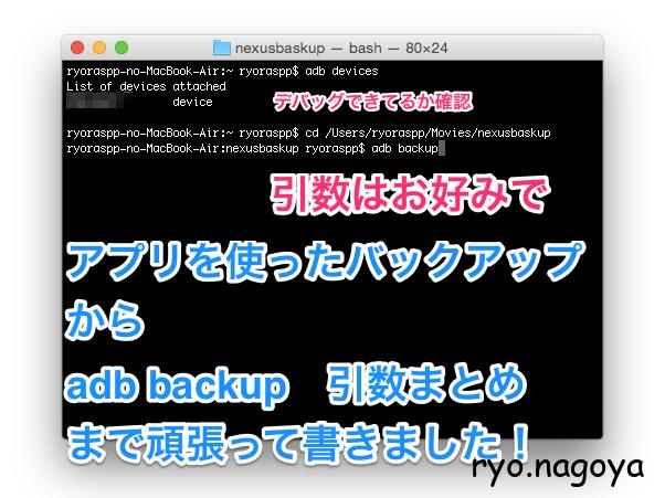 Android5.0Lolipopはどこまでバックアップができるのか試してみました。[root権限なし]