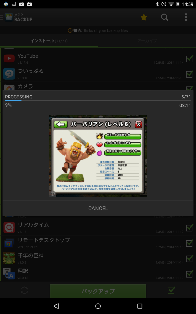 Screenshot_2014-11-16-14-59-44