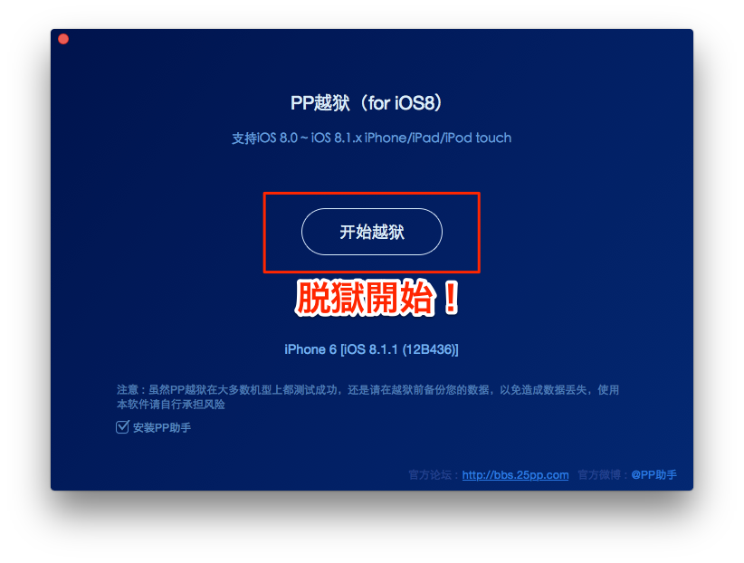 MacからiPhone6iOS8.1.2を完全脱獄してみました。「PP越狱 for Mac」[Jailbreak iOS 8.0~iOS 8.1.2][PP Ghost]