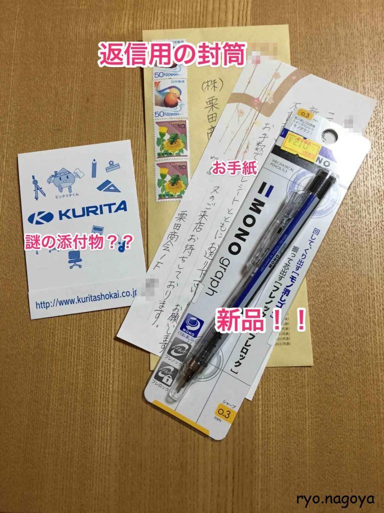 初期不良の「MONOgraph」が無事栗田商会から届きました!