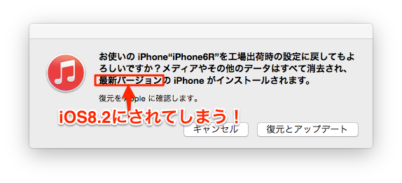 初期化するとiOS8.2になる