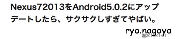 タイトル:Nexus72013をAndroid5.0.2にアップデートしたら、サクサクしすぎてやばい。
