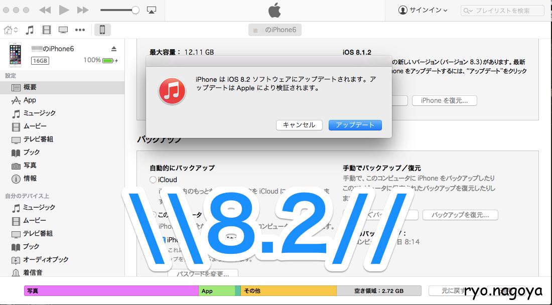 iOS8.3のアップデートが来てる中iOS8.2にすることが成功!.shshあるうちに急げ![iPhone6][Mac]