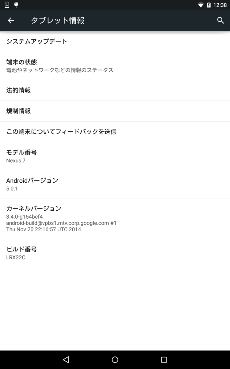 Android5.0.1ベンチマーク