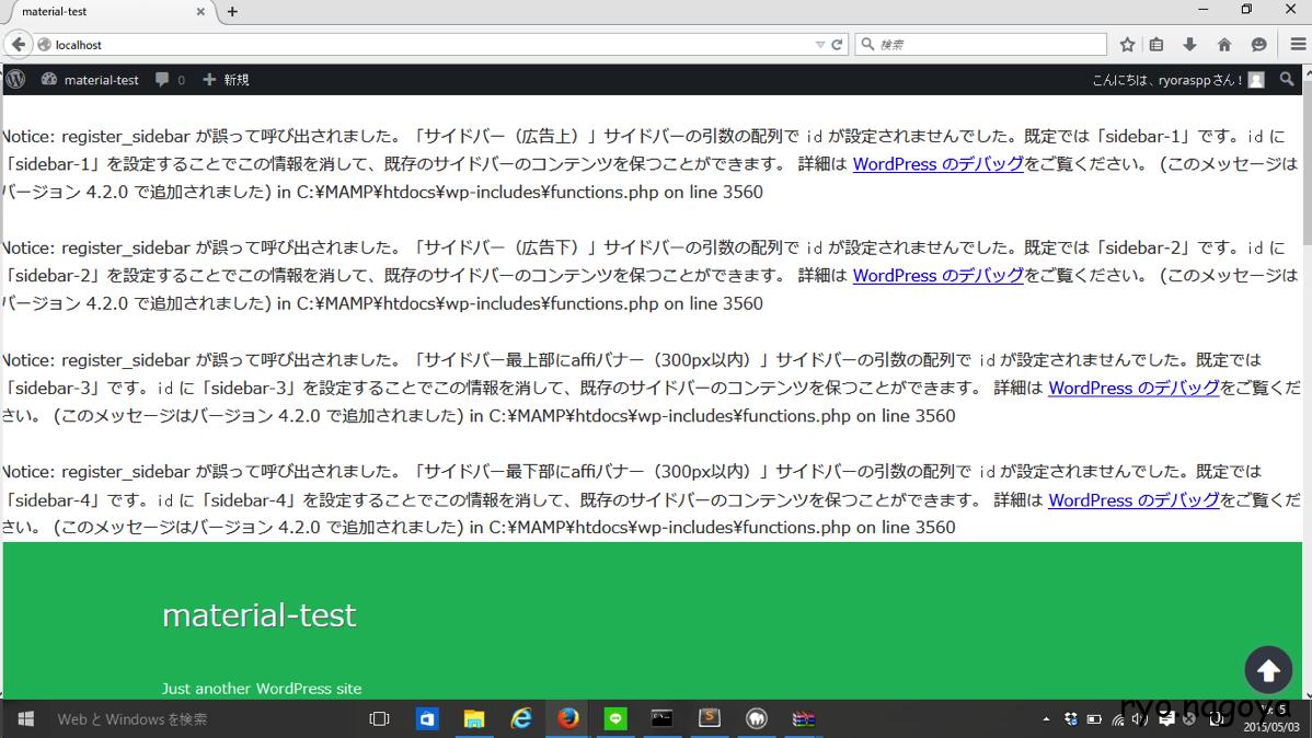 「サイドバーの引数の配列で id が設定されてない」と出るのを対処してみました[WordPress4.2.1][wp-material]