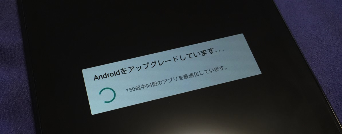 Androidをアップグレード