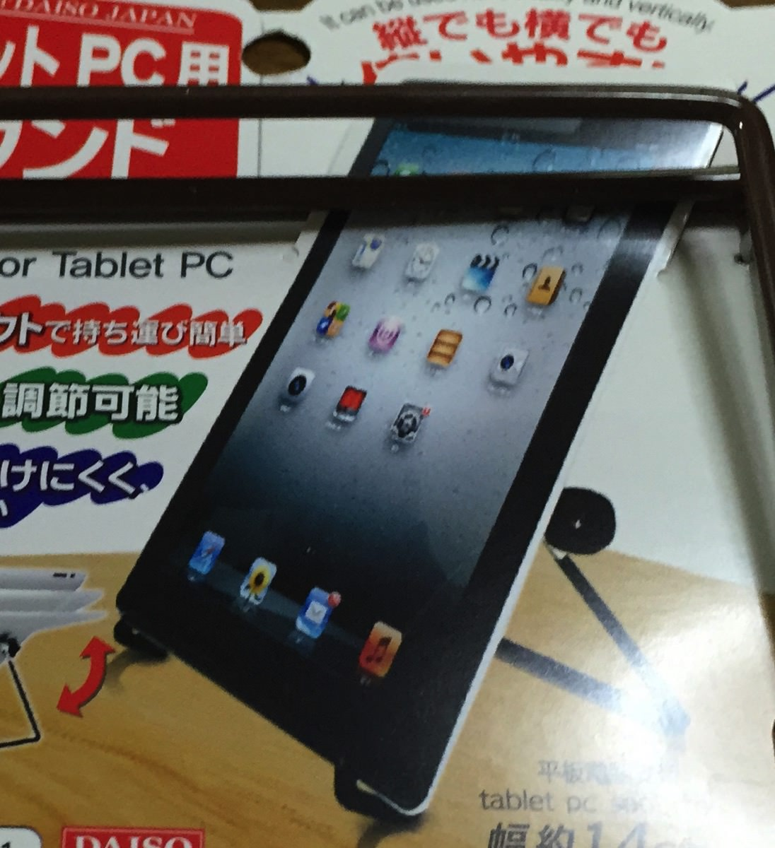 iPadを縦に立てているイラスト