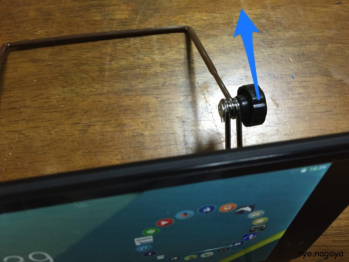 Nexus7を横に立ててみて調節