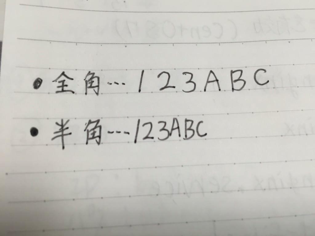 半角、全角を書き分けれる
