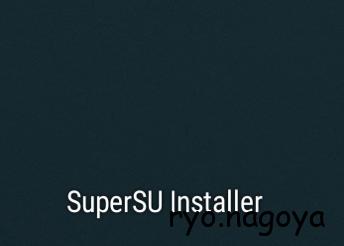 アプリ「SuporeSU Installer」