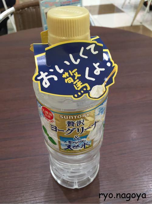 新商品のヨーグリーナは最高に美味しかった!ヒルズウォーク徳重にて!!