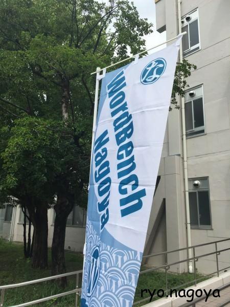 WordBenchNagoyaの旗