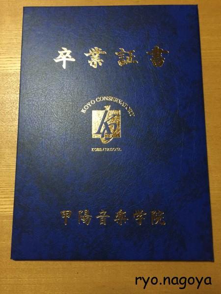 甲陽音楽学院 卒業証書