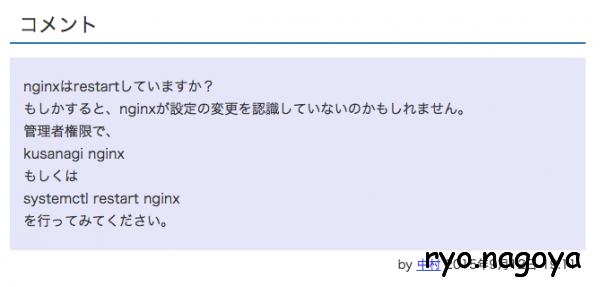 中村さんからのコメント