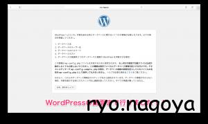WordPressの画面まで行けました