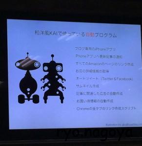 和洋風KAIで使ってる自動プログラム