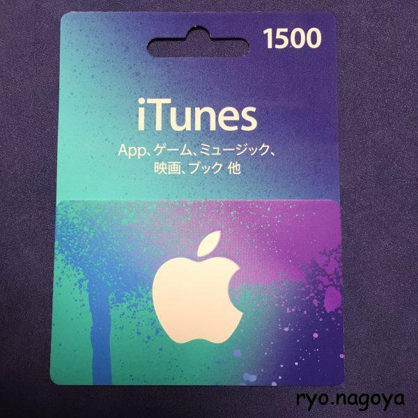 よく見る iTunes Card