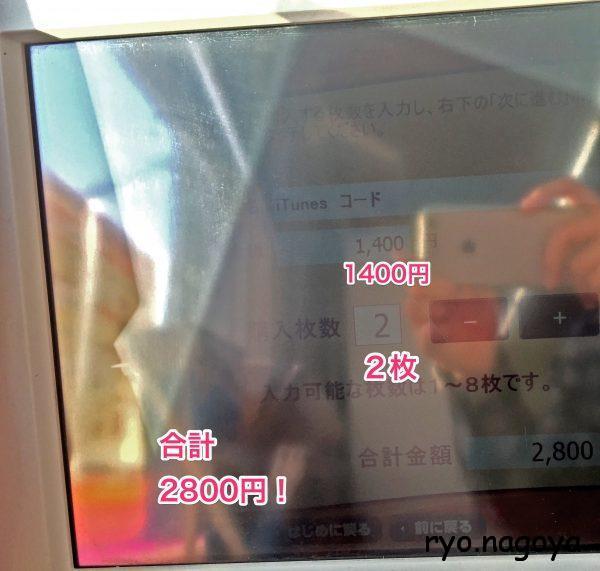 Kステーション 2枚で2800円!