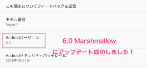 6.0 Marshmallowにアップデート成功!