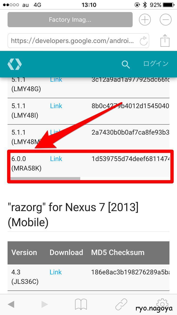 Nexus 7 [2013] (Wi-Fi)にも6.0  Marshmallowのファクトリーイメージが来た!恒例のあのやり方でアップデートできるよ![要ブートローダーアンロック]