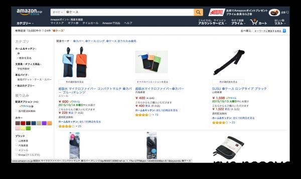 傘ケースとAmazonで検索してみる